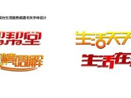 青岛电视台生活服务频道节目字体设计