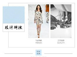 夏款连衣裙宝贝描述页面的优化