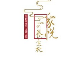 家悦养生礼/纳智设计(2013包装)