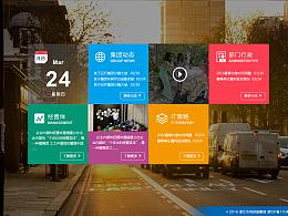 UI设计案例-Geely内网平台设计稿