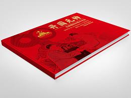 """""""十大元帅""""命名的纪念券宣传海报"""