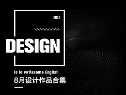 《作》8月工作设计专题页合集