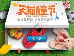 天猫儿童节六一主题活动海报/练习稿 玩具/母婴/天猫/淘宝
