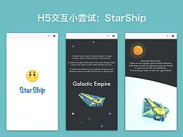H5交互小尝试:StarShip
