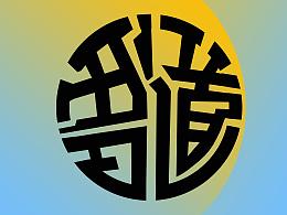 吾道工作室logo设计