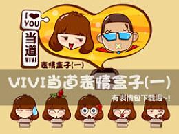 vivi当道-表情盒子(一)