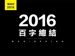 WAH NO.2016丨百字总结