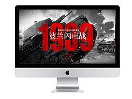 战争网游神秘站
