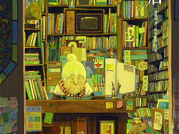 老街---舊書店