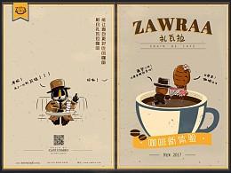 扎瓦拉咖啡菜单折页