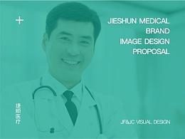 JF&JC l 捷顺医疗品牌形象设计