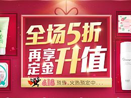 丹姿旗舰店-618预售预热页面-礼盒丝带