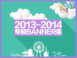 2013-2014一些婚纱摄影专题BANNER