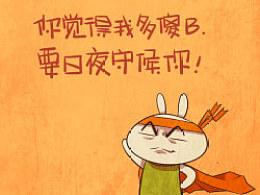 兔子说:做zuo爱