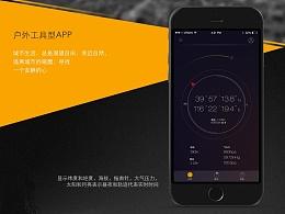 户外工具型app 指南针 经纬度 导航 查找