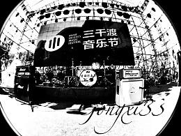 太原三千渡音乐节设计与执行