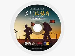 《戈11纪录片》香港中文大学商学院