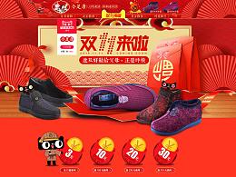 2016双十一老北京棉布鞋双11官方承接页