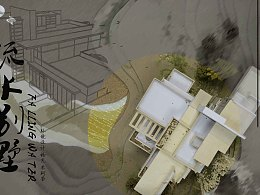 流水别墅 环境设计建筑