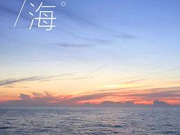 手机摄影 / 舟山海面3P