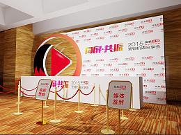 《搜狐营销分享会》舞台设计及外场设计