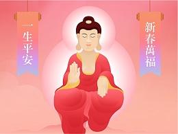 来自佛陀的新年祝福H5