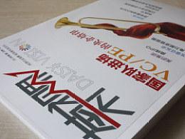 菊华投资《菊视界》第11期·双月刊设计 | 北京海空设计