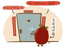 碧云小桃子系列漫画——自己开