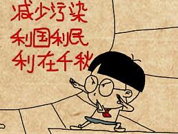 小明漫画——众人一条分类心,垃圾也能变成金