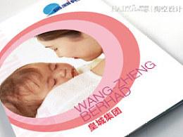 北京王城卫生用品有限公司·宣传画册设计