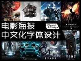 电影海报中文化字体设计