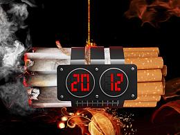 公益海报-二手烟的危害