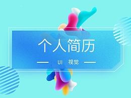 2017简历-重庆小郑