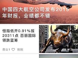 中国经营报微信端首页