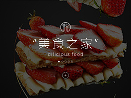 有关美食的响应式网站 (手机版)
