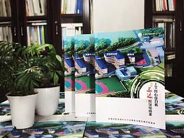 企业纪念册制作|政府/学校/机关单位/团体大事记纪念册设计|成都百铂文化
