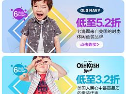 童装海报banner 手机端店铺 微信端设计banner每周合集 海报 儿童用品服装