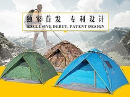 产品详情 户外帐篷