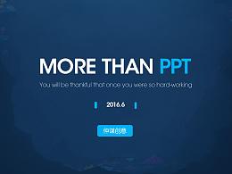 【商务蓝】PPT