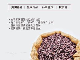 详情页设计-憨吱街 紫米