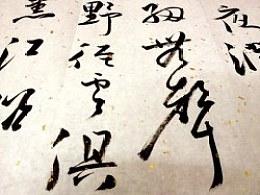 书法-【春夜喜雨】-杜甫诗选
