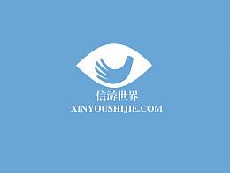 信游世界品牌设计 VI设计 图形设计 网站设计