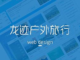 龙迹户外旅行官网设计