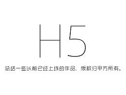 一些已经上线的H5集合