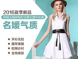 夏季女裙广告