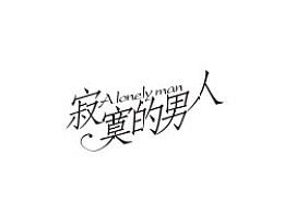 戊辰设计【寂寞的男人】