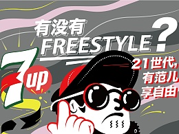 freestyle21世纪罐