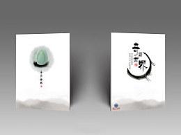 中国元素的画册