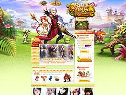 【精灵传说】游戏版引导页