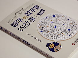 stories of mathematicians译丛第六册样书出厂